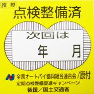 image_tenken