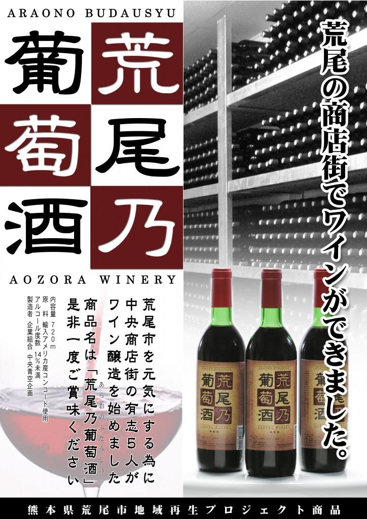荒尾乃葡萄酒poster