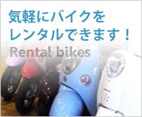 レンタルバイクのイメージ